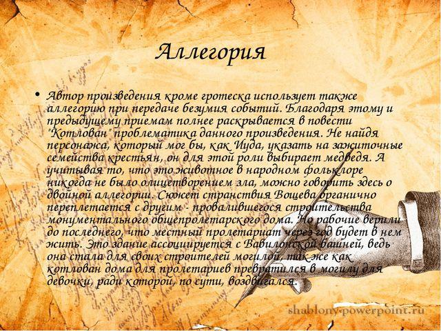 Аллегория Автор произведения кроме гротеска использует также аллегорию при п...