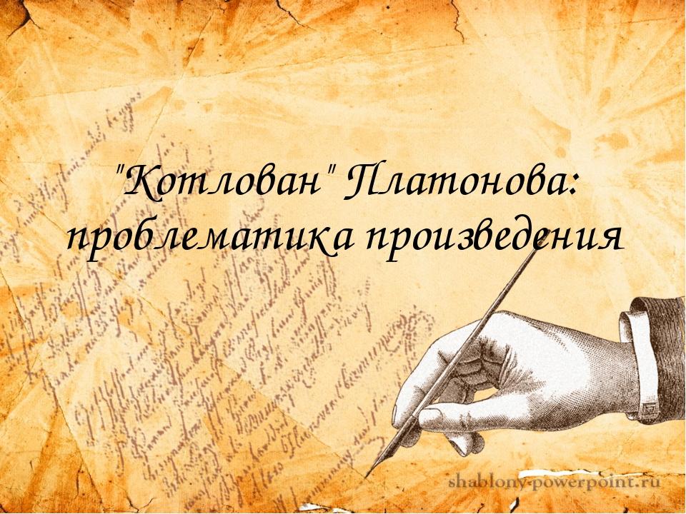 """""""Котлован"""" Платонова: проблематика произведения"""