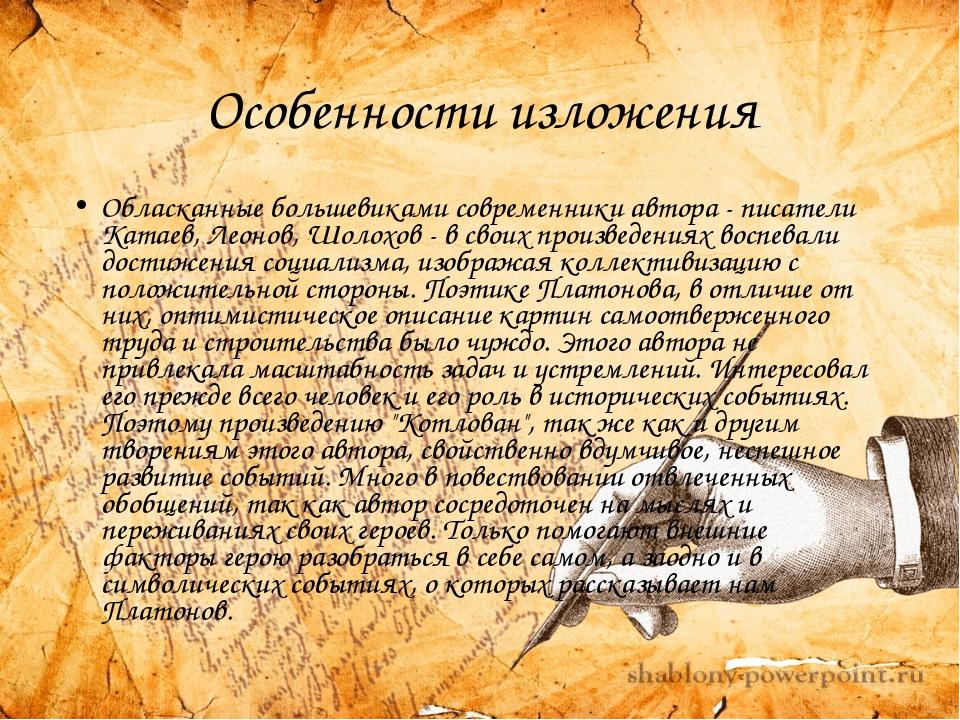 Особенности изложения Обласканные большевиками современники автора - писател...