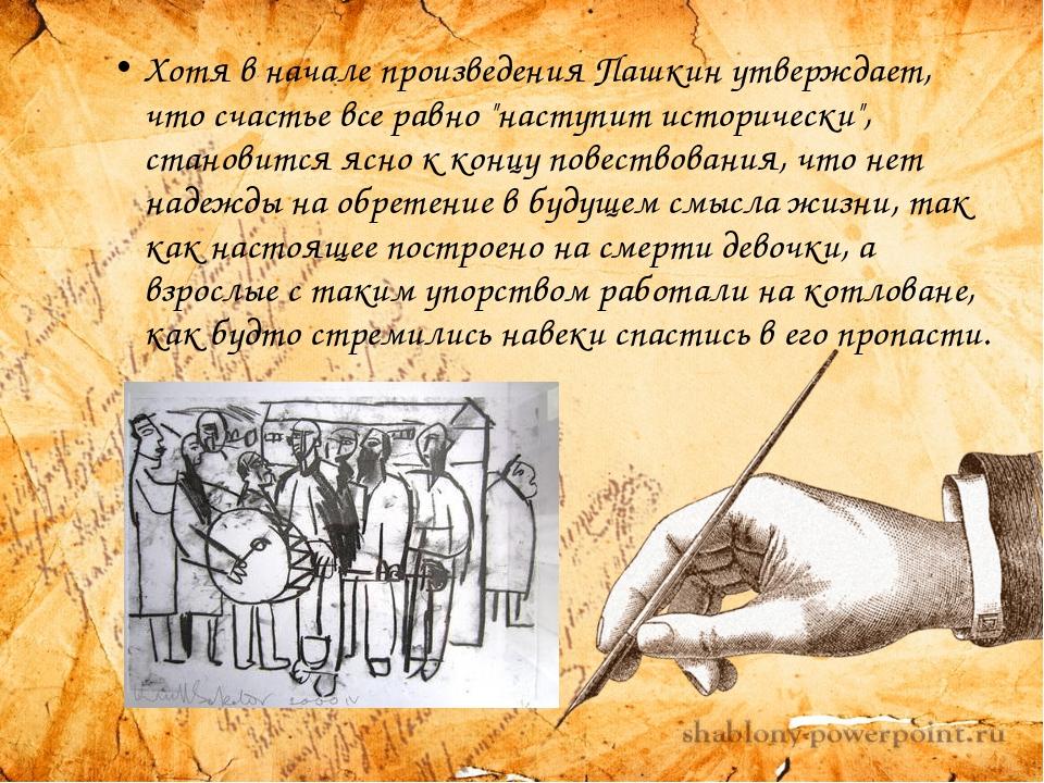 """Хотя в начале произведения Пашкин утверждает, что счастье все равно """"наступит..."""