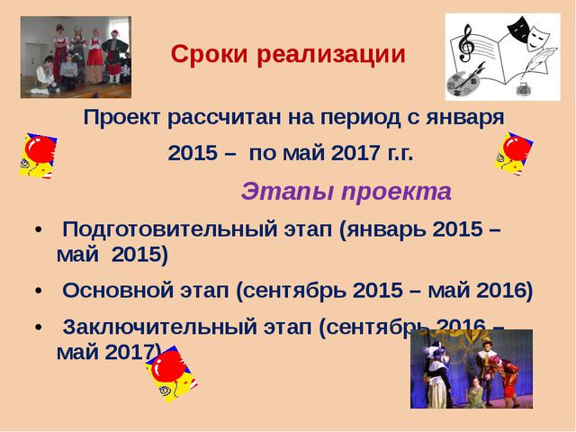 Сроки реализации Проект рассчитан на период с января 2015 – по май 2017 г.г....