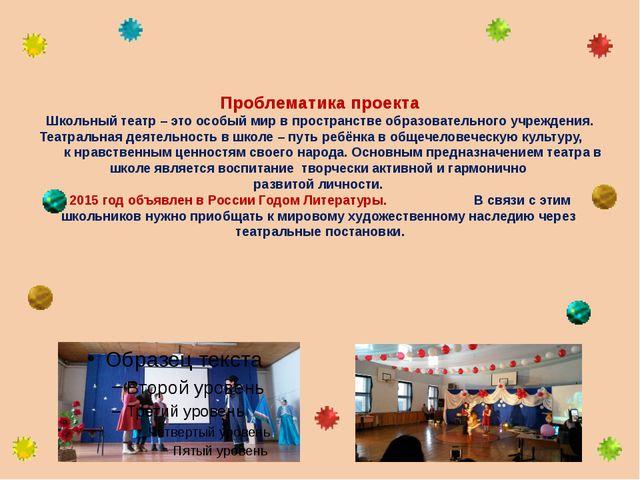 Проблематика проекта Школьный театр – это особый мир в пространстве образова...