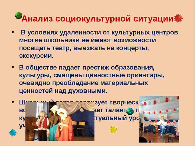 Анализ социокультурной ситуации В условиях удаленности от культурных центров...