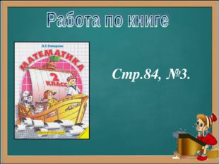 Стр.84, №3.