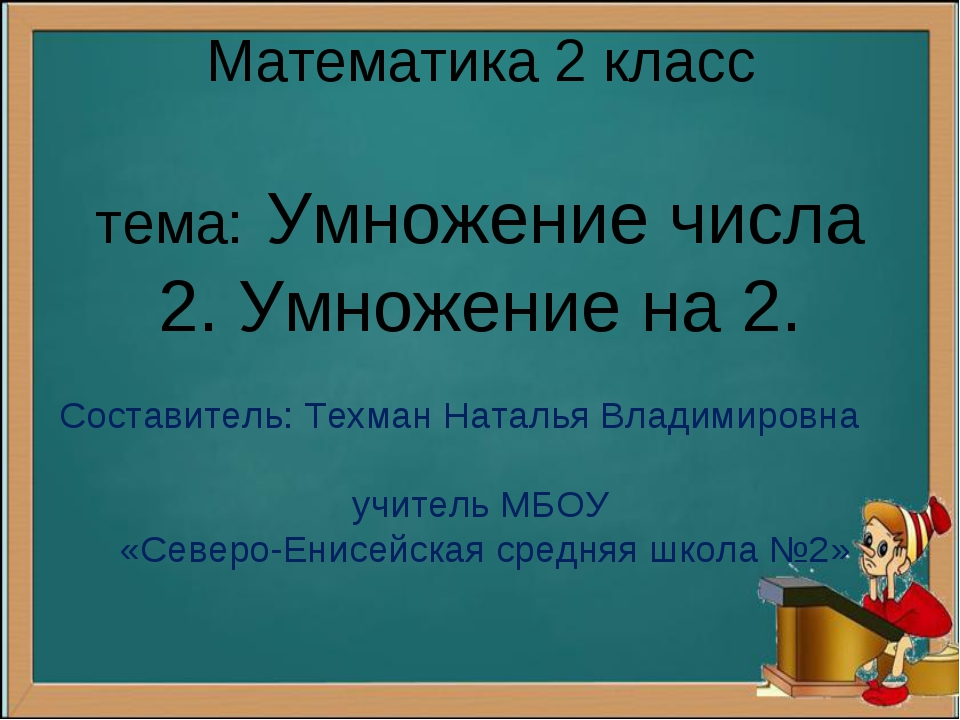Конспект урока по математике 2 класс фгос умножение на