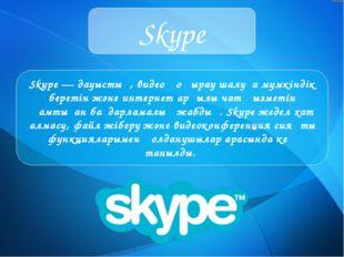 Skype Skype—дауыстық, видео қоңырау шалуға мүмкіндік беретін және интернет