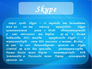 Skype Қазіргі кезде Skype – іс жүзінде тыңдалмайтын жалғыз нақты сөйлесу мүмк