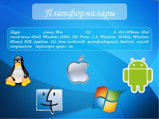 Платформалары Skype Linux, Mac OS X, iOS (iPhone, iPod touch және iPad), Wind