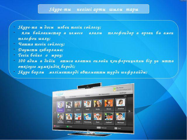 Skype-тың негізгі артықшылықтары Skype-тағы досыңызбен тегін сөйлесу; Ұялы ба...