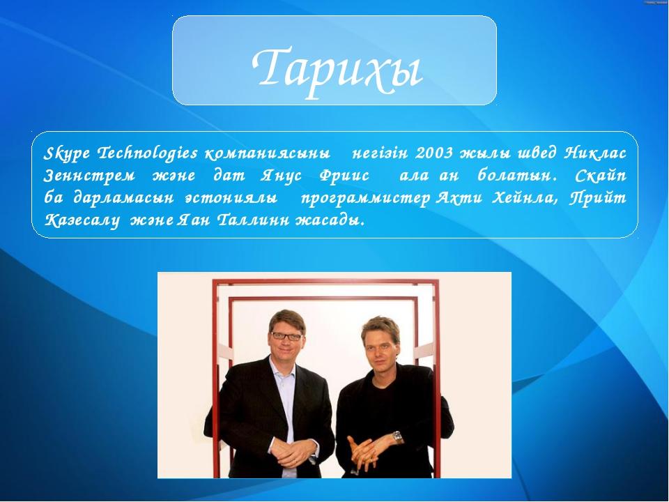 Тарихы Skype Technologies компаниясының негізін 2003 жылы швед Никлас Зеннстр...