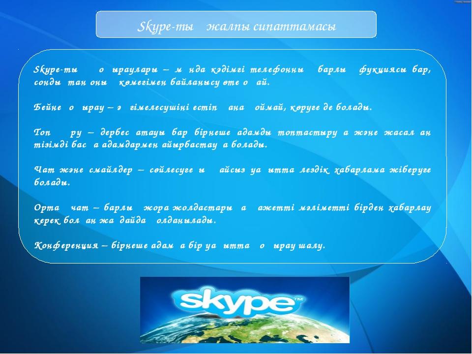Skype-тың жалпы сипаттамасы Skype-тың қоңыраулары – мұнда кәдімгі телефонның...
