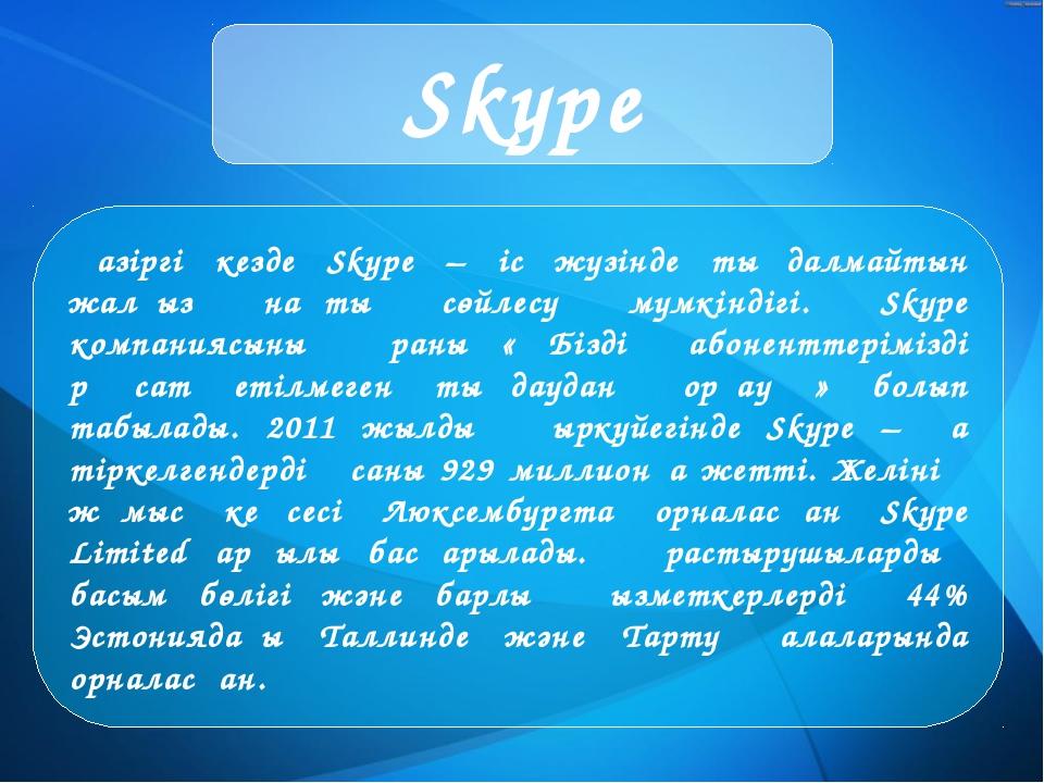 Skype Қазіргі кезде Skype – іс жүзінде тыңдалмайтын жалғыз нақты сөйлесу мүмк...