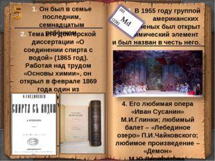 4. Его любимая опера «Иван Сусанин» М.И.Глинки; любимый балет – «Лебединое оз