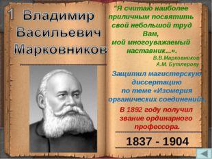 """1837 - 1904 В 1892 году получил звание ординарного профессора. """"Я считаю наиб"""