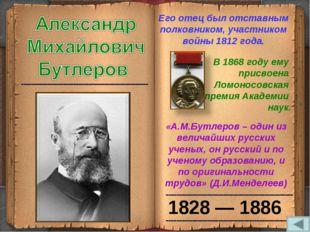 1828 — 1886 Его отец был отставным полковником, участником войны 1812 года. В