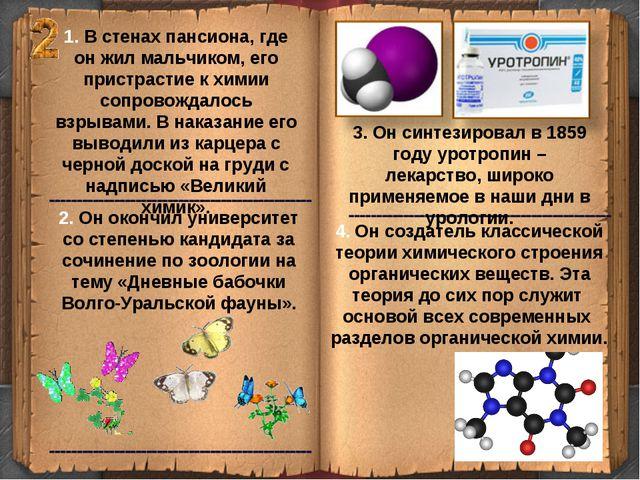 1. В стенах пансиона, где он жил мальчиком, его пристрастие к химии сопровожд...