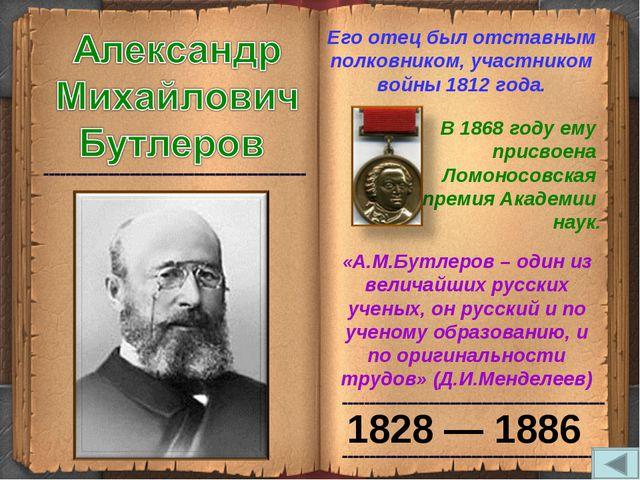 1828 — 1886 Его отец был отставным полковником, участником войны 1812 года. В...