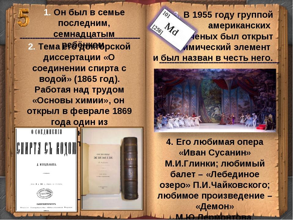 4. Его любимая опера «Иван Сусанин» М.И.Глинки; любимый балет – «Лебединое оз...