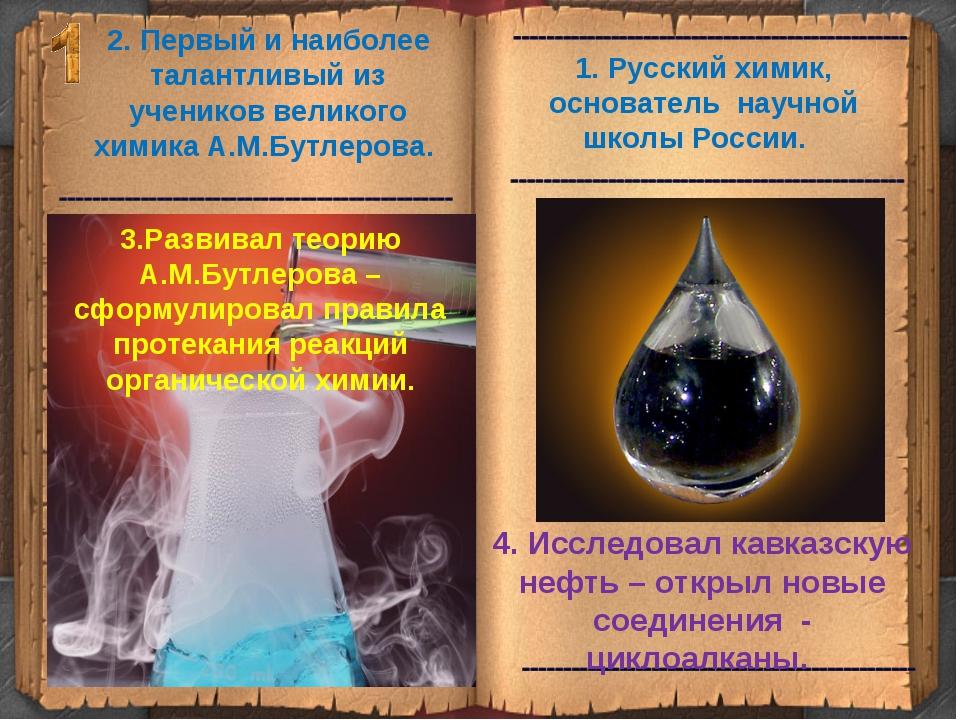 2. Первый и наиболее талантливый из учеников великого химика А.М.Бутлерова. 1...