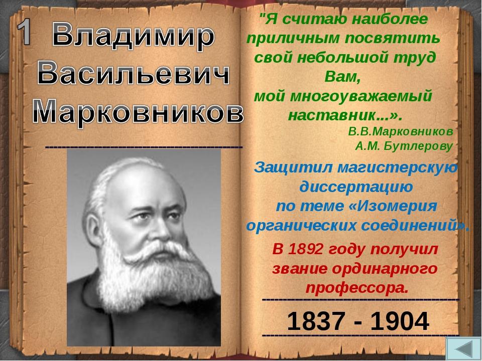 """1837 - 1904 В 1892 году получил звание ординарного профессора. """"Я считаю наиб..."""