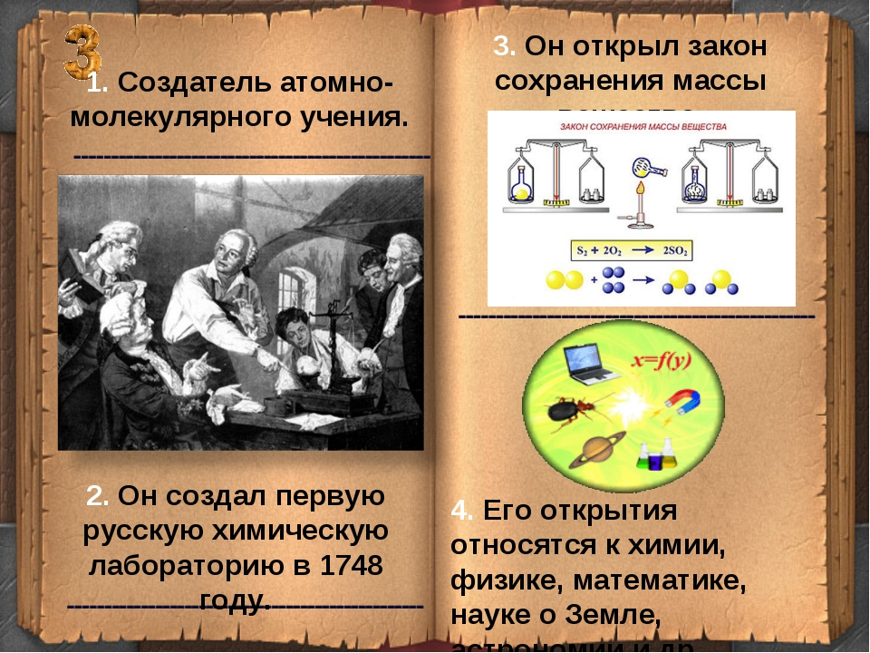 1. Создатель атомно-молекулярного учения. 3. Он открыл закон сохранения массы...