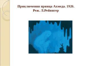 Приключения принца Ахмеда. 1926. Реж. Л.Рейнигер