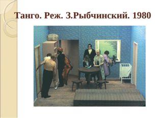 Танго. Реж. З.Рыбчинский. 1980