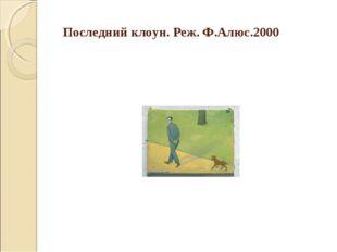 Последний клоун. Реж. Ф.Алюс.2000