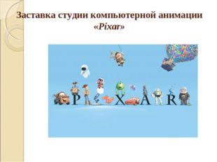 Заставка студии компьютерной анимации «Pixar»