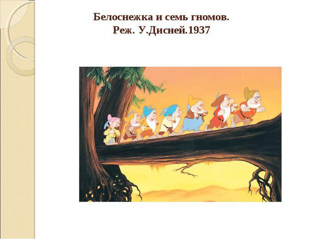 Белоснежка и семь гномов. Реж. У.Дисней.1937
