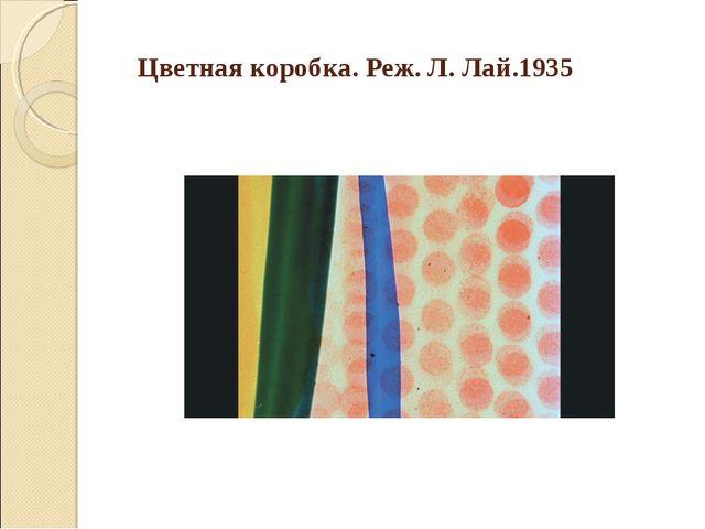 Цветная коробка. Реж. Л. Лай.1935