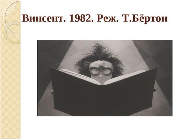 Винсент. 1982. Реж. Т.Бёртон