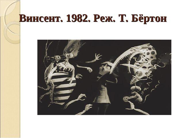 Винсент. 1982. Реж. Т. Бёртон