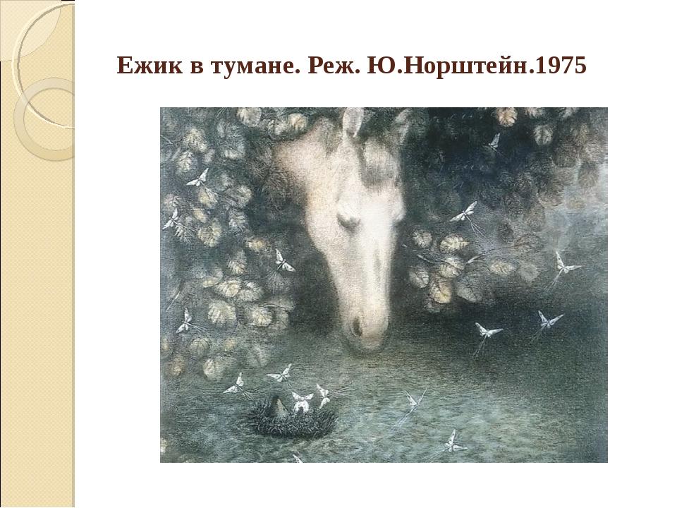 Ежик в тумане. Реж. Ю.Норштейн.1975