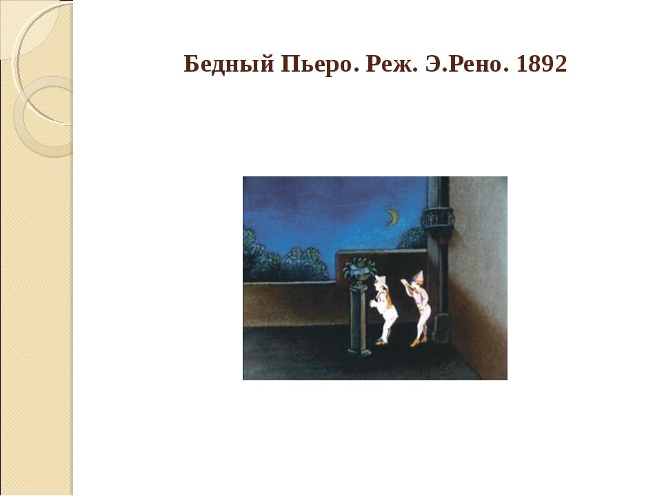 Бедный Пьеро. Реж. Э.Рено. 1892