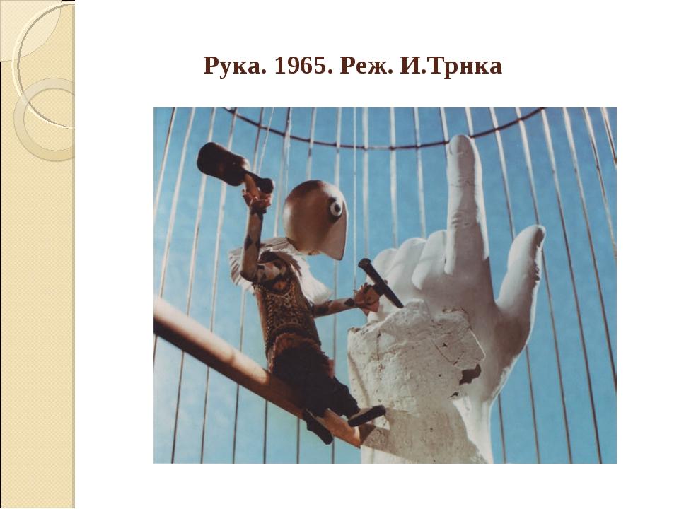 Рука. 1965. Реж. И.Трнка