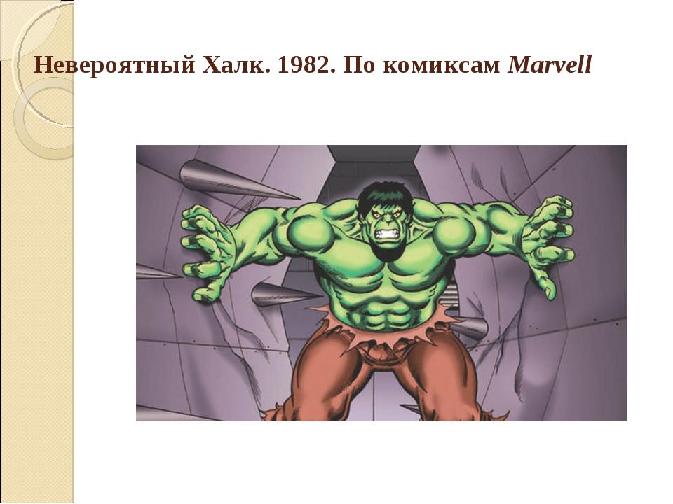 Невероятный Халк. 1982. По комиксам Marvell