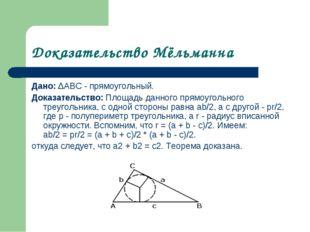 Доказательство Мёльманна Дано: ΔАВС - прямоугольный. Доказательство: Площадь