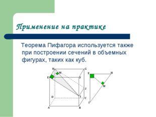 Применение на практике Теорема Пифагора используется также при построении сеч