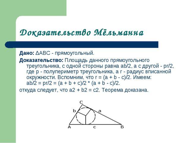 Доказательство Мёльманна Дано: ΔАВС - прямоугольный. Доказательство: Площадь...