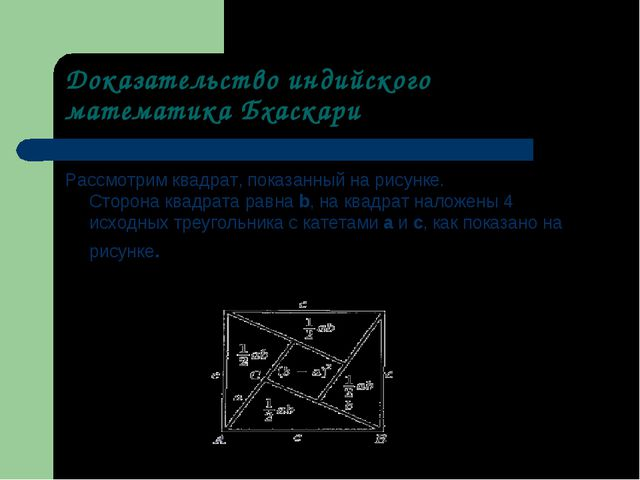 Доказательство индийского математика Бхаскари Рассмотрим квадрат, показанный...