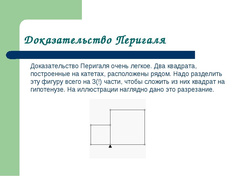 Доказательство Перигаля Доказательство Перигаля очень легкое. Два квадрата,...