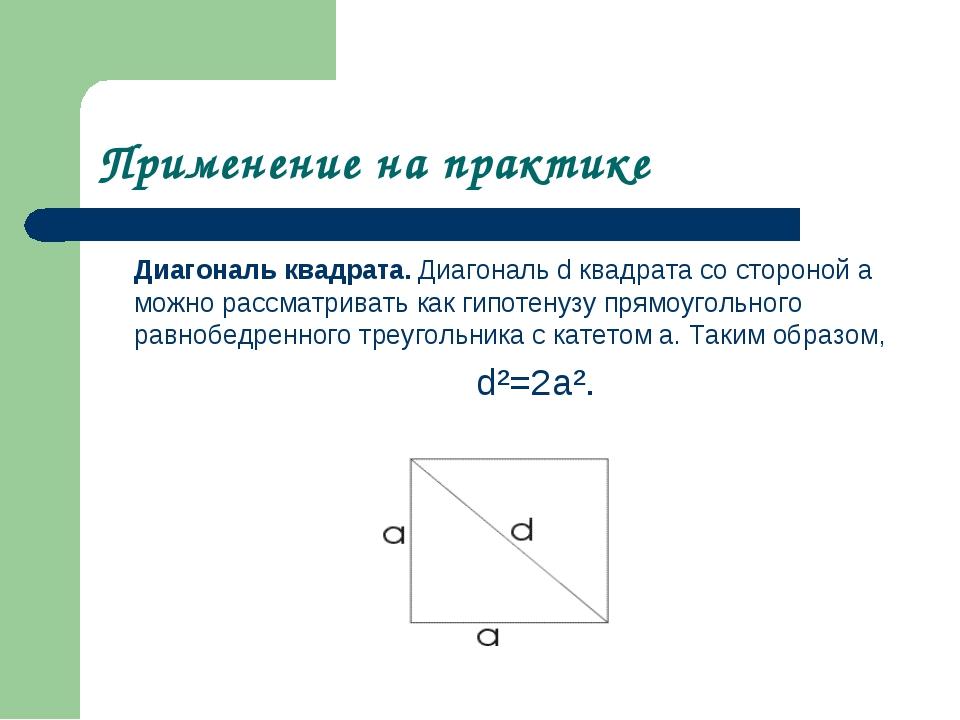 Применение на практике Диагональ квадрата. Диагональ d квадрата со стороной...
