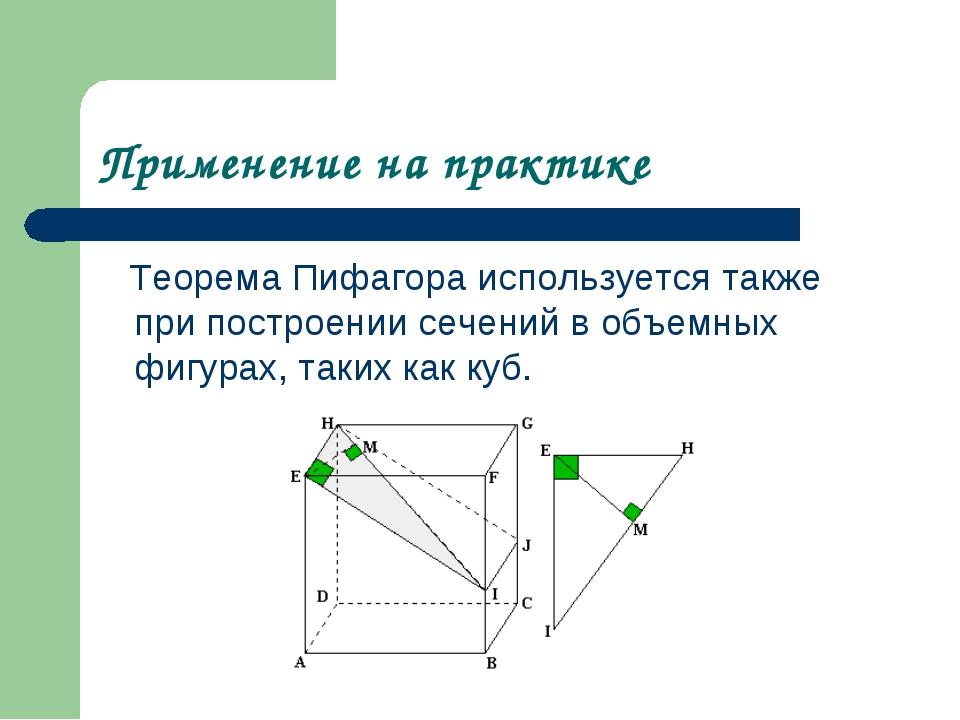 Применение на практике Теорема Пифагора используется также при построении сеч...