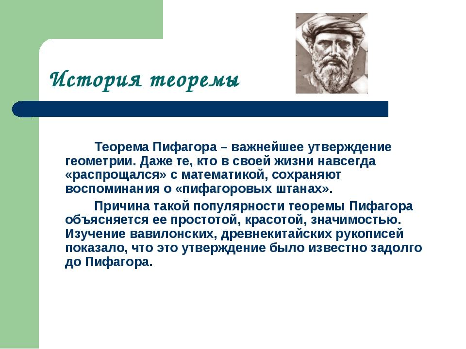 История теоремы Теорема Пифагора – важнейшее утверждение геометрии. Даже те...