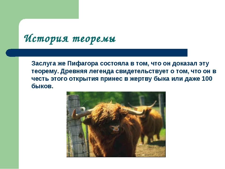 История теоремы Заслуга же Пифагора состояла в том, что он доказал эту теорем...