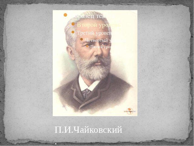 П.И.Чайковский.