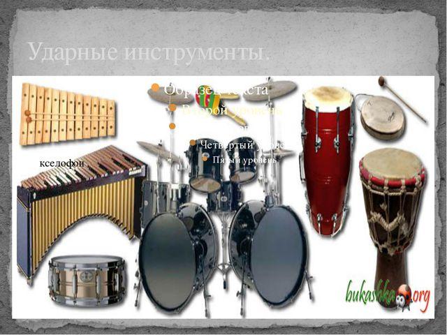 Ударные инструменты. кселофон