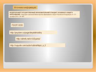 http://psydom.ru/page/deyatelnostny http://allrefs.net/c13/2yamz/ http://ruqu