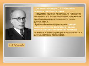 Деятельностная теория С. Л. Рубинштейна: сознание и деятельность едины. Пред